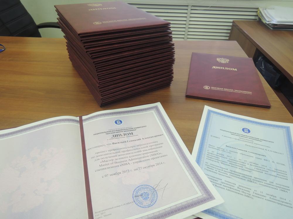Высшая школа управления проектами вручила дипломы группе программы  Высшая школа управления проектами вручила дипломы группе программы МВА Управление проектами